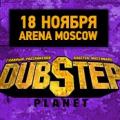 В Москве состоится большой Dubstep фестиваль.