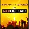 Пригласи Друзей на Mixupload!