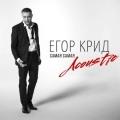 Егор Крид записал новую версию хита «Самая самая»